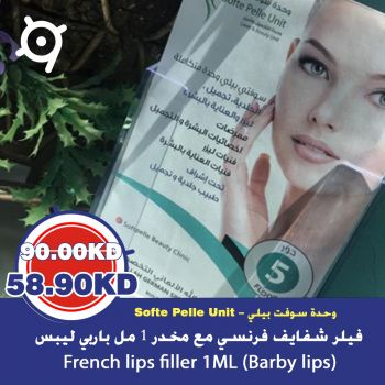 French lips filler 1ML (Barby lips)